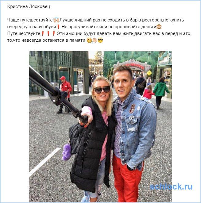 Совет от Кристины Лясковец