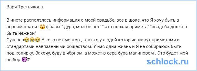 Варвара Третьякова о своей свадьбе и черном платье