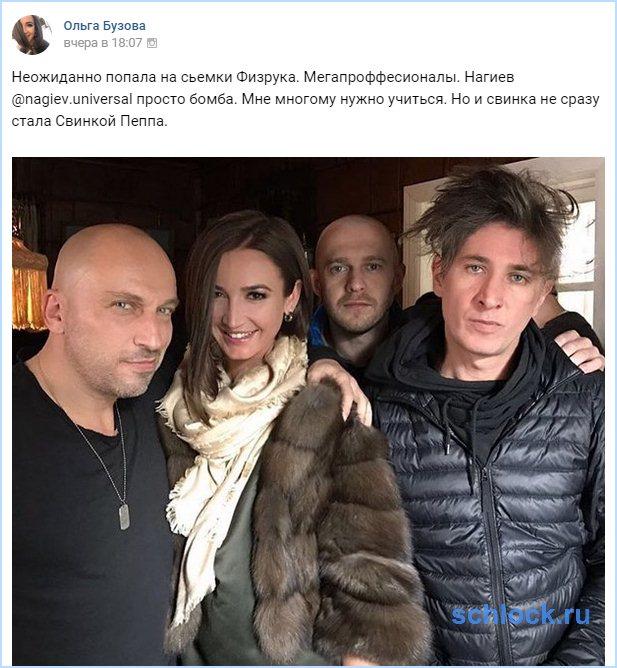 Бузова, Физрук и Свинка Пеппа