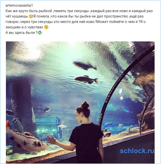 Саша Артемова. Как же круто быть рыбкой