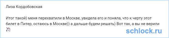 Лизу Кордобовскую перехватили в Москве