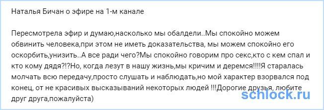 Наталья Бичан о эфире на 1-м канале