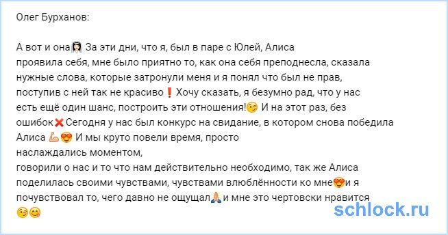 Бурханов понял, что был не прав
