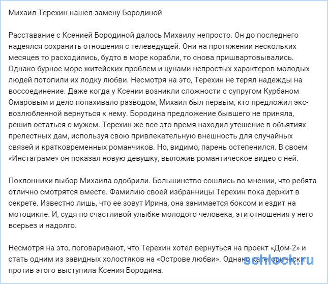 Михаил Терехин нашел замену Бородиной
