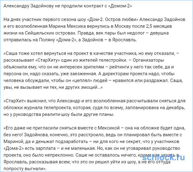Задойнову не продлили контракт с «Домом-2»