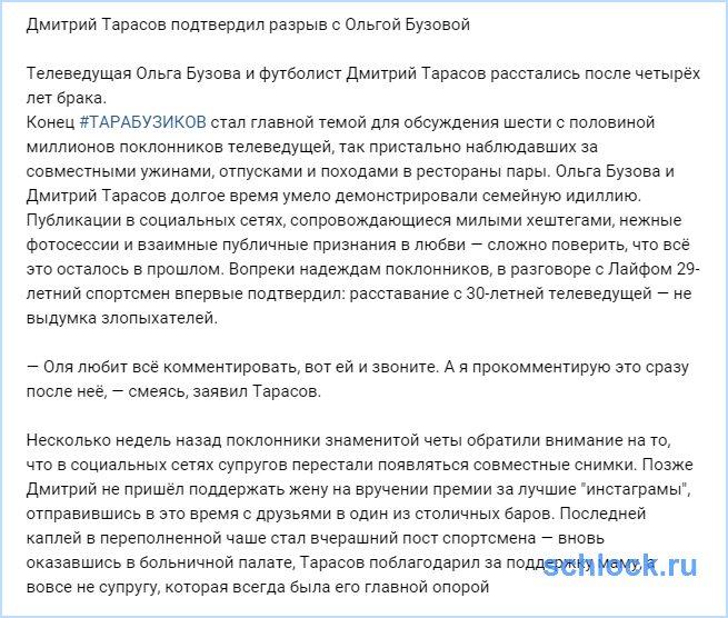 Дмитрий Тарасов подтвердил разрыв с Ольгой Бузовой