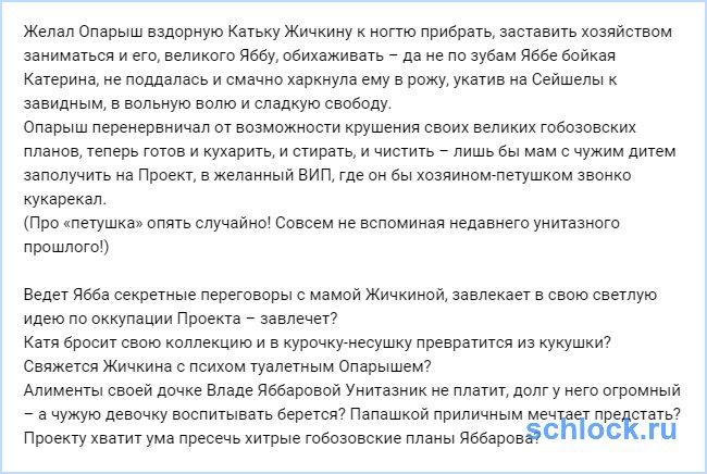 Хитрые гобозовские планы Яббарова?