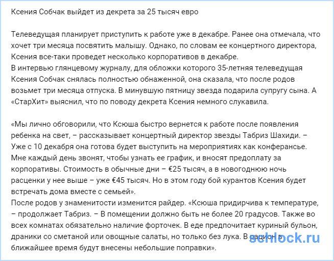 Собчак выйдет из декрета за 25 тысяч евро