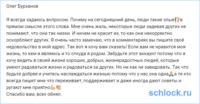 Забудьте аккаунт Бурханова!