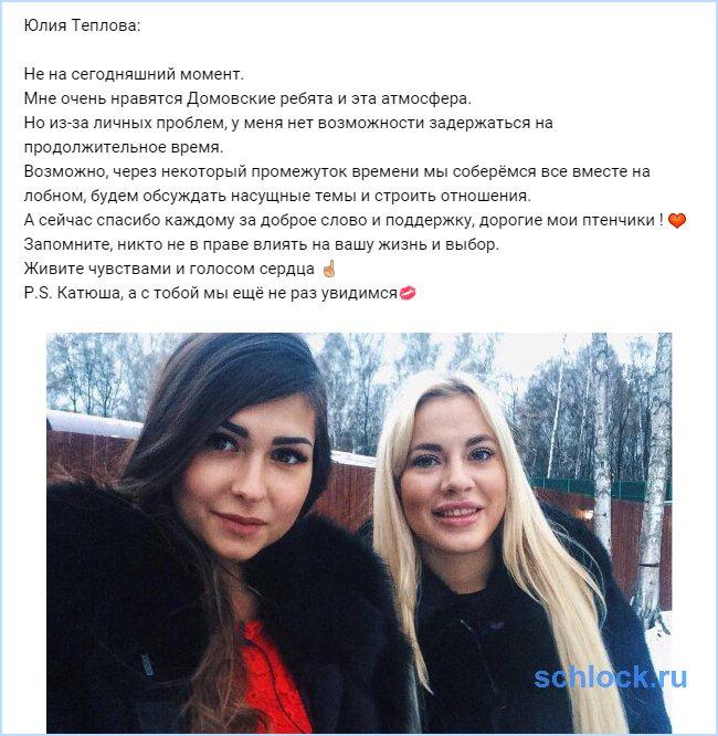 Юля Теплова уже покинула проект