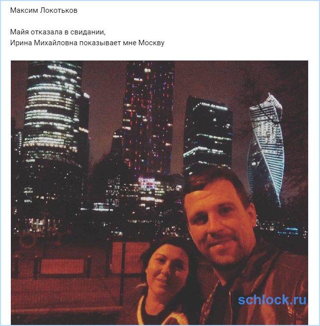 Локотьков на свидании с Донцовой