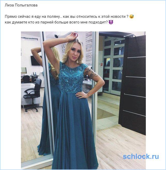 Прямо сейчас Полыгалова едет на поляну..