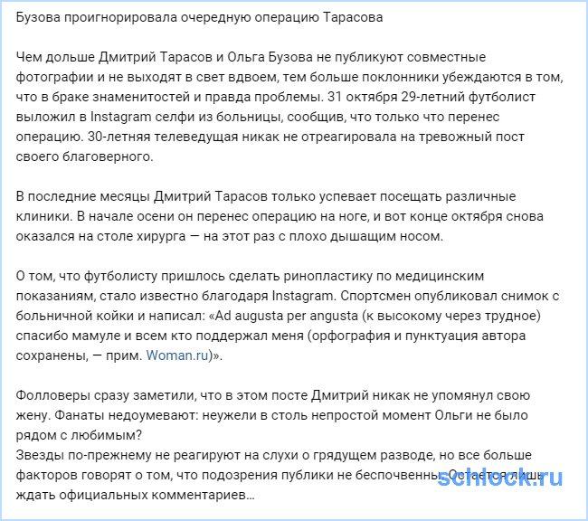 Бузова проигнорировала очередную операцию Тарасова