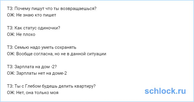 Ольга Жемчугова отвечает на вопросы телезрителей