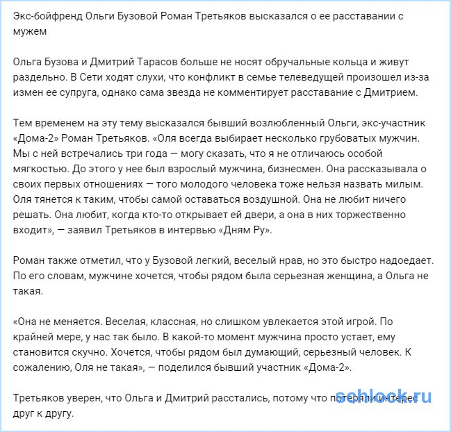Роман Третьяков о разводе Бузовой