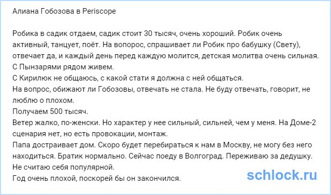 Алиана Гобозова в Periscope (17 ноября)