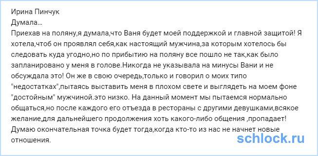 Ирина Пинчук. Думала...