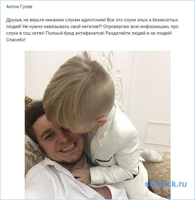 Гусев опровергает слухи о романе с бывшей участницей