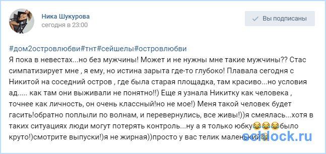 Кузнецов и Шукурова чуть не погибли!