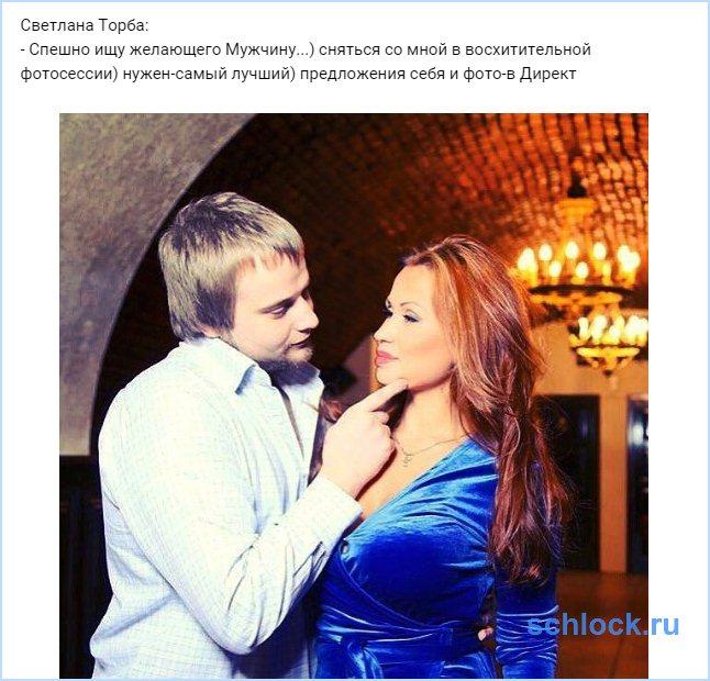 Светлана Торба ищет мужчинку-картинку?