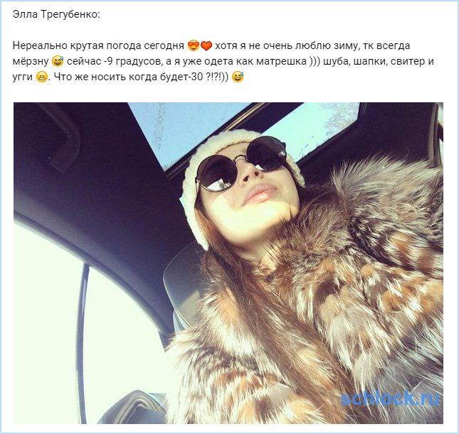 Элле Сухановой нечего носить?