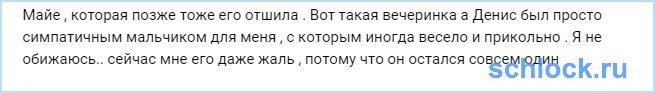 Елизавета Полыгалова. Вот такая вечеринка…