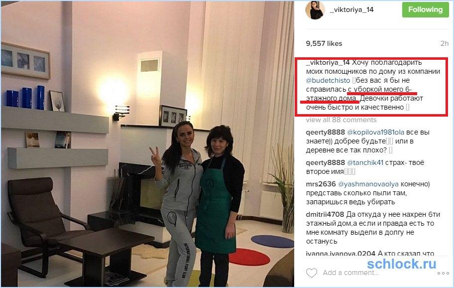 Романец купила особняк?