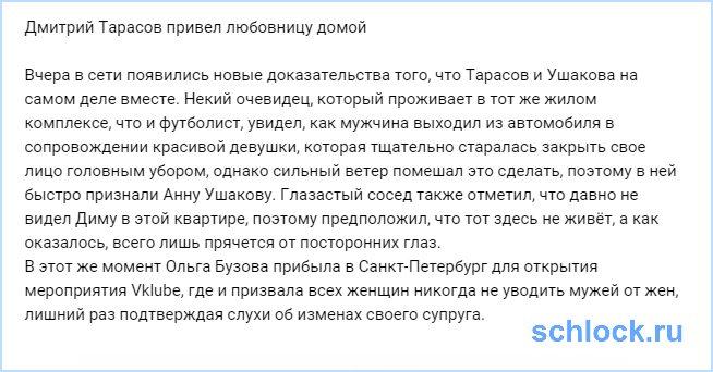 Дмитрий Тарасов привел любовницу домой