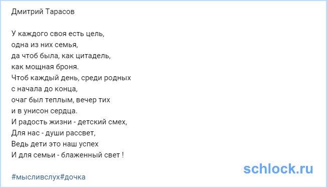 Дмитрий Тарасов. У каждого своя есть цель