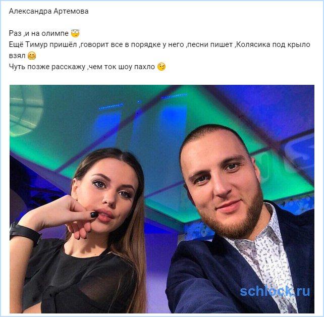 Артемова расскажет,чем ток шоу пахло!