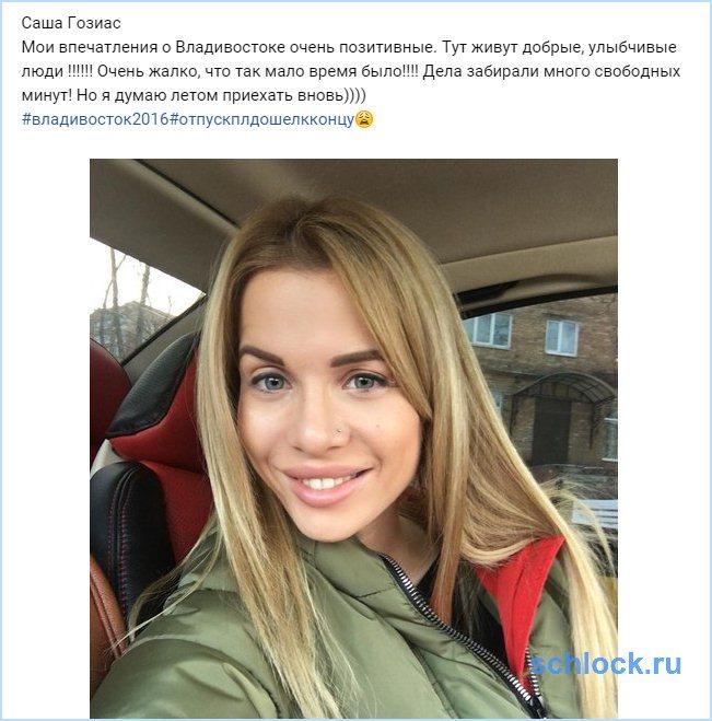 Впечатления Гозиас о Владивостоке
