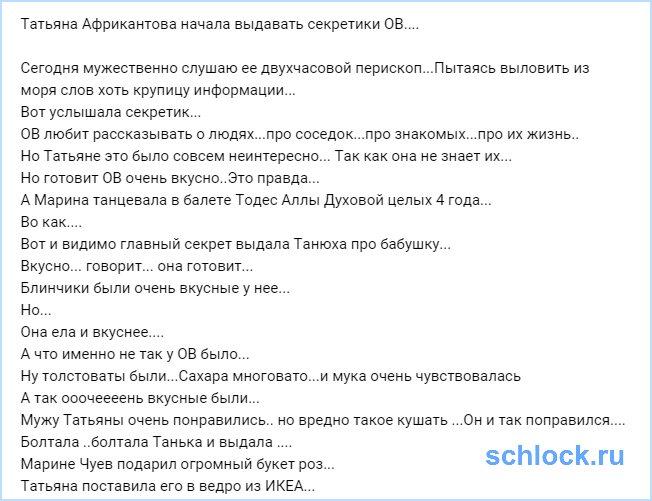 Татьяна Африкантова начала выдавать секретики ОВ....