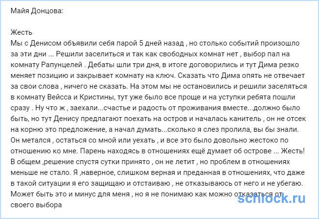 Майя Донцова ...Жесть!