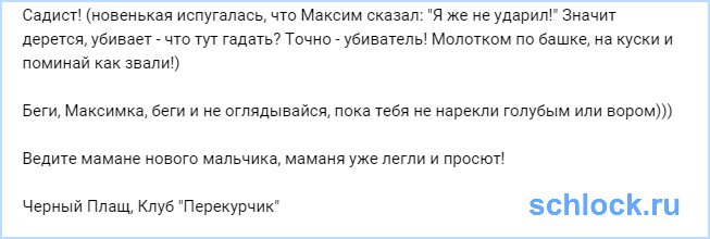 Хана Максу Локотькову!