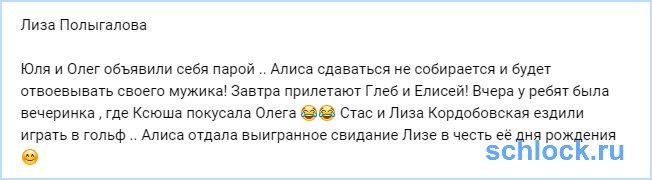 Гольф, свидание и покусанный Олег