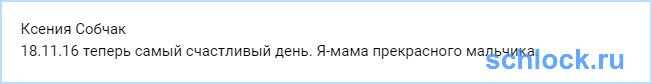 Ксения Собчак родила мальчика!