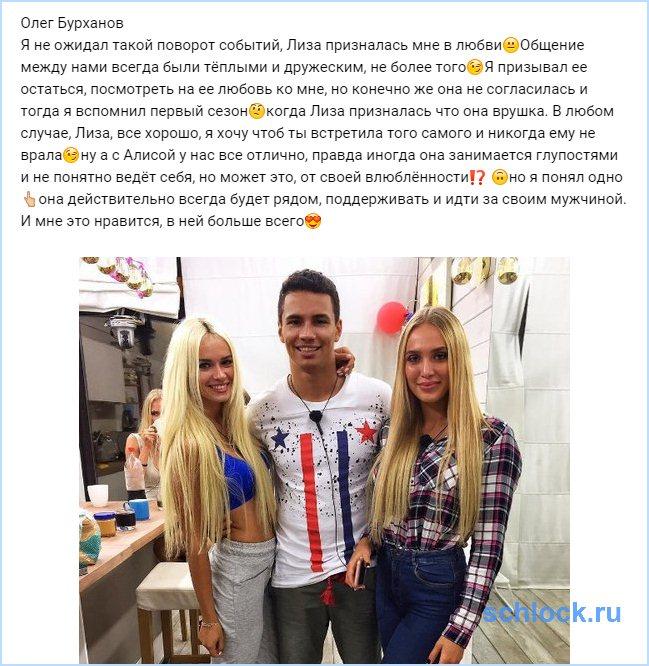 Бурханов не ожидал такой поворот событий