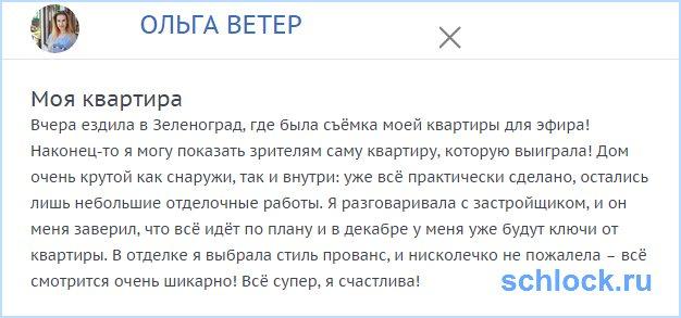 Ольга Жемчугова показала свою квартиру!