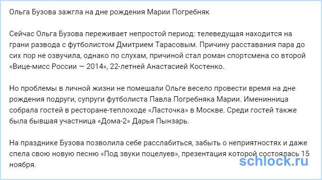 Ольга Бузова зажгла на дне рождения Марии Погребняк
