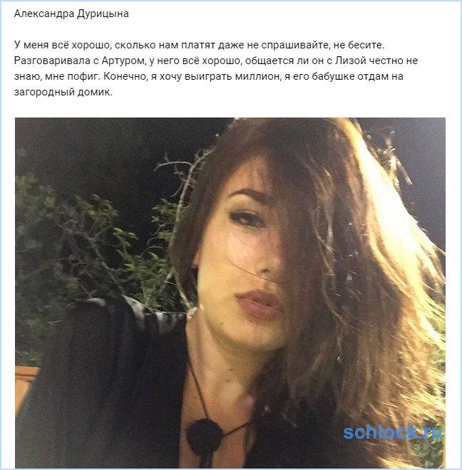 Не бесите Сашу Дурицыну!