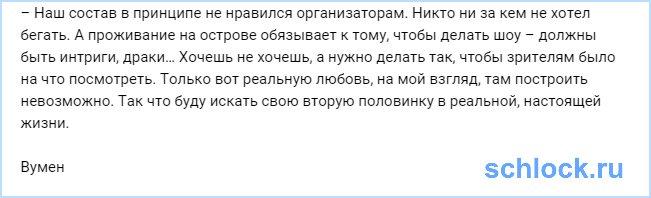 Яна Чаплыгина о проекте Дом 2 Остров любви