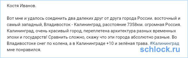 Иванову удалось соединить два города