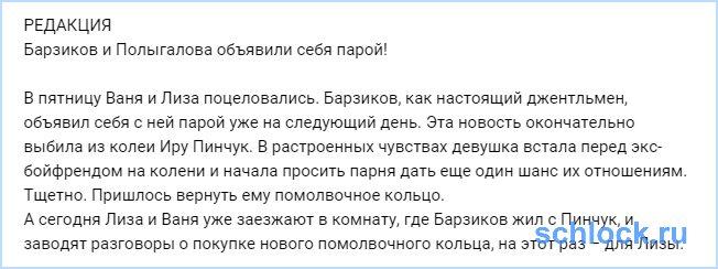 Барзиков и Полыгалова объявили себя парой!