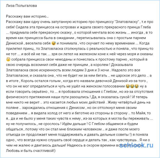 """Запутанная история про """"Златовласку"""" Полыгалову"""
