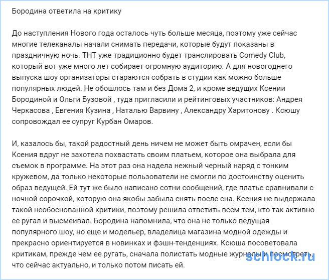 Ответ Бородиной на критику!
