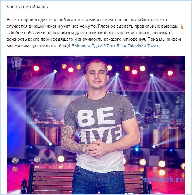 Неслучайные события в жизни Иванова