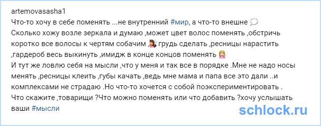 Саша Артемова хочет в себе поменять...
