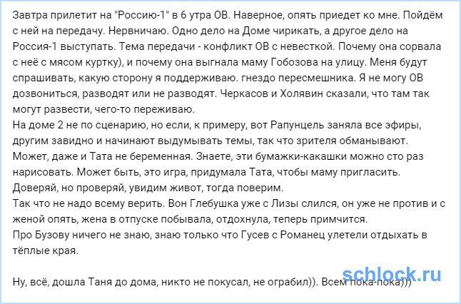 Приключения Татьяны Владимировны и палки селфи