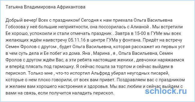 Сегодня к нам приехала Ольга Васильевна