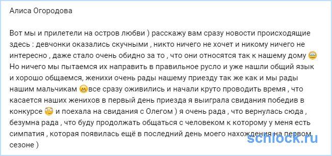 Новости от Алисы Огородовой (7 ноября)